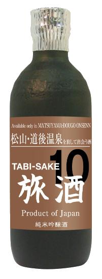 旅酒10番