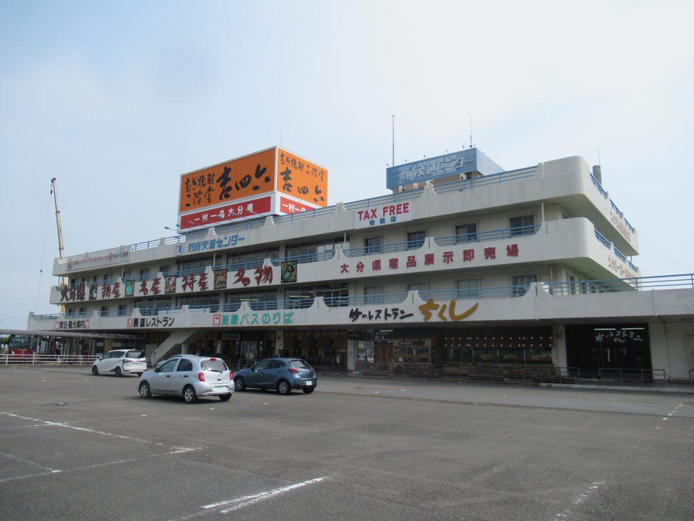 別府交通センター