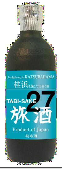 旅酒27番